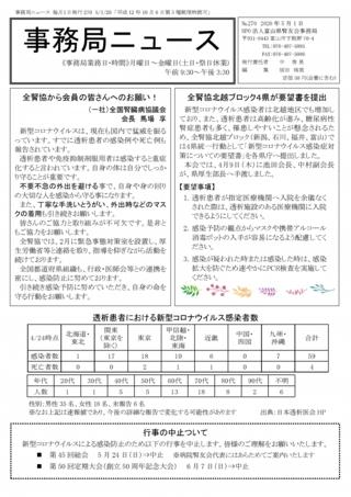 富山 県 ニュース